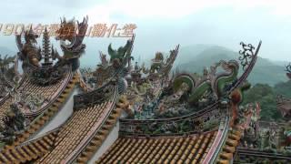 獅頭山勸化堂 Monastery Taiwan,老婆-楊靜唱,Full HD 1080p