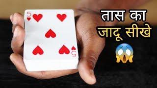 हैरान करने वाला तास का जादू !! My favourite card trick tutorial