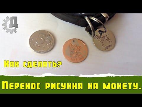 Как отчеканить монету в домашних условиях