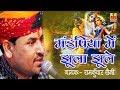 Mandpiya Me Jhula Jhule New Marwadi Hit Song Ramkuwar Saini Shankar Cassettes