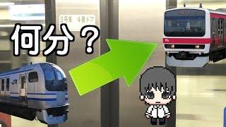 【実験】東京駅の横須賀・総武線から京葉線への乗り換え時間を検証してみた / Transfer from Yokosuka Sobu Line to Keiyo Line
