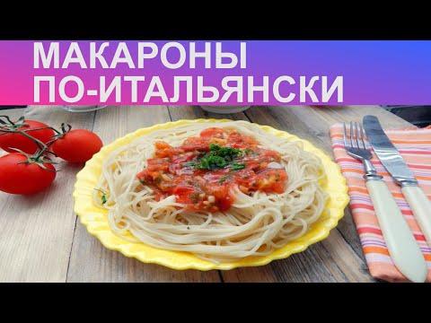 КАК ПРИГОТОВИТЬ МАКАРОНЫ ПО-ИТАЛЬЯНСКИ? Простой томатный соус для макарон / Итальянская паста