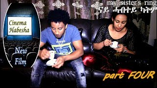 NEW ERITREAN FILM my sister's ring ( ናይ ሓብተይ ካትም) part  four