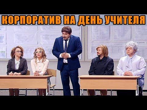 День Учителя 2019