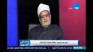 """فيديو.. أحمد كريمة: الختان مجرد """"عملية تجميل"""" التصقت بالشريعة"""