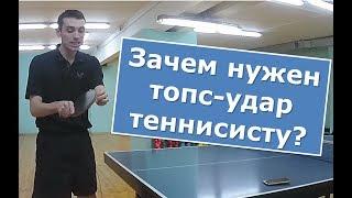 НУЖЕН ЛИ ТОПС-УДАР в НАСТОЛЬНОМ ТЕННИСЕ? Ответы на вопросы по настольному теннису 2-й выпуск
