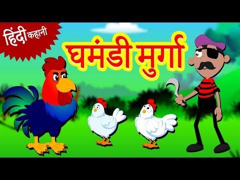 घमंडी मुर्गा  Hindi Kahaniya for Kids  Stories for Kids  Moral Stories for Kids  Koo Koo Tv