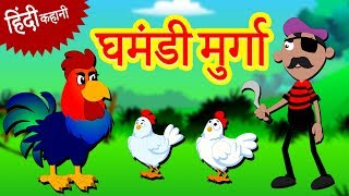 घमंडी मुर्गा - Hindi Kahaniya for Kids | Stories for Kids | Moral Stories for Kids | Koo Koo Tv