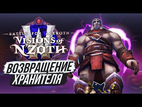 БЕЗДНА В ПАНДАРИИ — «Видения Нзота 8.3» / World Of Warcraft