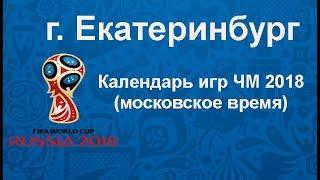 Футбол  Календарь игр ЧМ 2018 в городе Екатеринбург  Россия. (московское время)