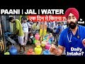 PAANI, JAL, WATER, SPORTS & ENERGY DRINK कितना और कैसे पीना चाहिए (Hindi) Dr.Education