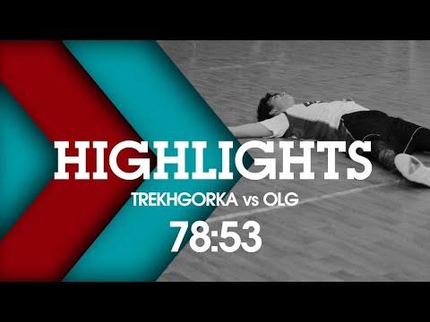 Хайлайты ЛЮБО 5 тур  TREHGORKA  — OLG