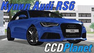 Купил Лучшую Audi RS6 из Обновы CCDPLANET MTA