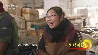《生财有道》 20200122 美味中国年:渔家团圆 荣成过年| CCTV财经