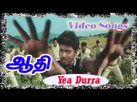 Yea Durra HD Video Song | Aathi | Vidyasagar