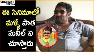 Sreenu Vaitla About Sunil | Srinu Vaitla Interview About Amar Akbar Anthony Movie | Ravi Teja,Ileana