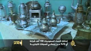 الاقتصاد والناس- دور المرأة السعودية في النشاط الاقتصادي