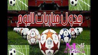 مواعيد مباريات اليوم الاثنين 15-10-2018 *السعودية و العراق و اسبانيا و انجلترا*
