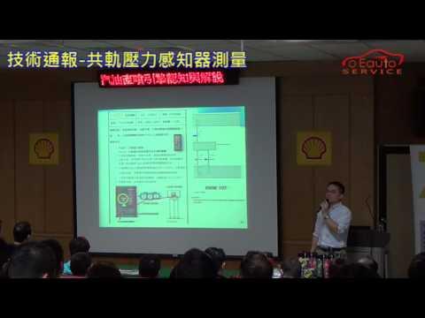 技術通報 共軌壓力感知器測量