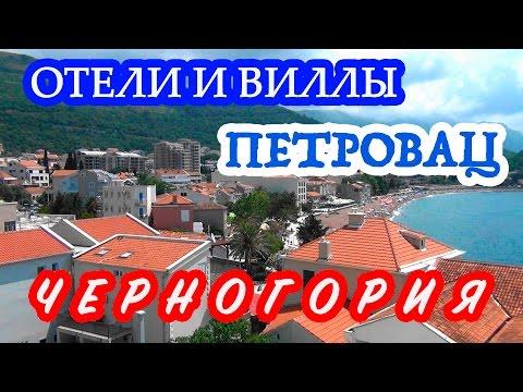 Черногория | Лучшие отели и виллы поселка Петровац