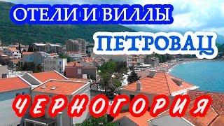 Черногория Лучшие отели и виллы поселка Петровац