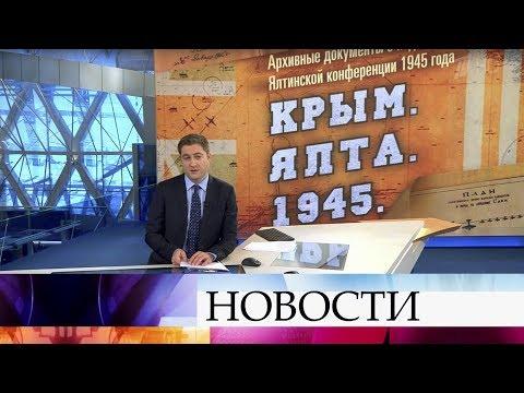 Выпуск новостей в 09:00 от 31.01.2020