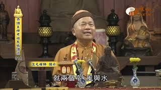 【恭讚王禪老祖教主天威讚偈18】| WXTV唯心電視台