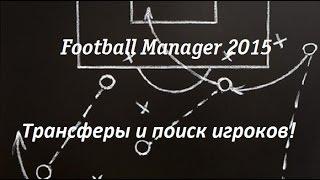 Football Manager 2015 || Трансферы и поиск игроков! ||