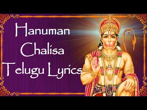 hanuman-chalisa-with-telugu-lyrics---devotional-lyrics---bhakti