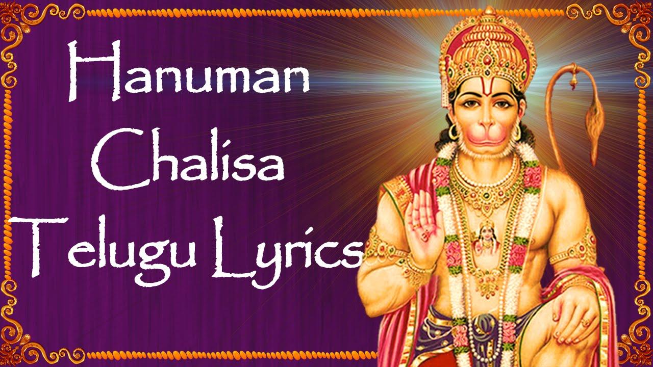 Pdf telugu file chalisa hanuman