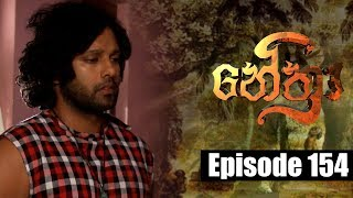 Nethra - නේත්‍රා Episode 154 | 23 - 10 - 2018 | SIYATHA TV Thumbnail