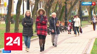 Смотреть видео В столице ожидается резкий рост атмосферного давления - Россия 24 онлайн