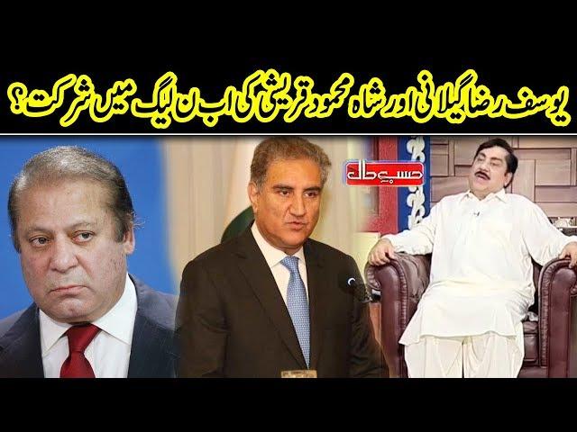 Yousaf Raza Gillani Aur Shah Mahmood Qureshi In PMLN | Hasb e Haal | Dunya News