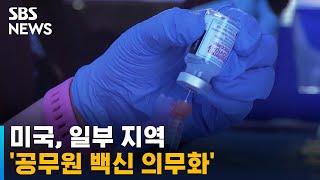 미국, 확진자 늘자 일부 지역 '공무원 백신 의무화' …