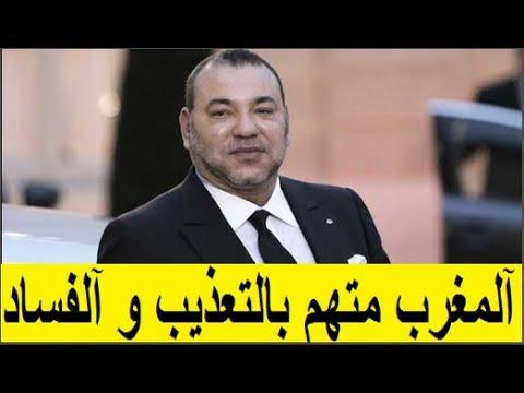 فضيحة مغربية تقارير دولية تتهم آلمغرب بالتعذيب و آلفساد     Maroc thumbnail