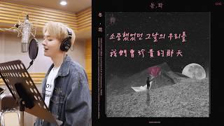 윤지성 Yoon JiSung (尹智聖) - 동,화 (冬,花) [韓中字幕]