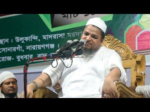 চোখে পানি চলে আসবে ওয়াজটি শুনুন   Maulana Khaled Saifullah Ayubi   Bangla waz