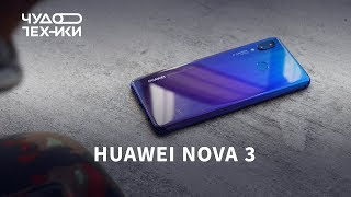 Быстрый обзор | Huawei Nova 3