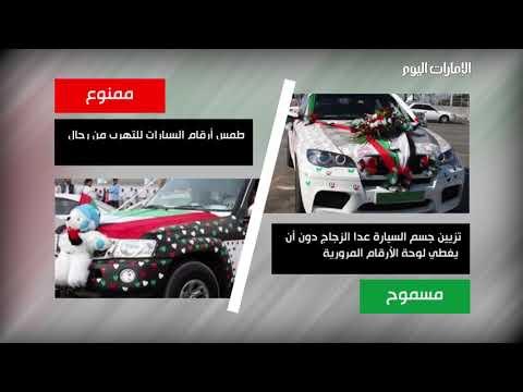 تعرف على المسموح والممنوع خلال احتفالات اليوم الوطني لدولة الإمارات