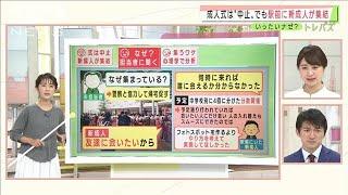 式は中止なのに・・・新成人が駅前に集結 一体ナゼ?(2021年1月11日) - YouTube
