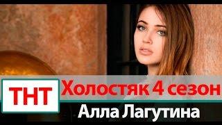 Алла Лагутина | Участница Холостяк 4 сезон на ТНТ