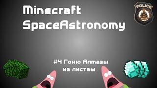 Minecraft с Модами - Space Astronomy #4 - Алмазы из листвы !?