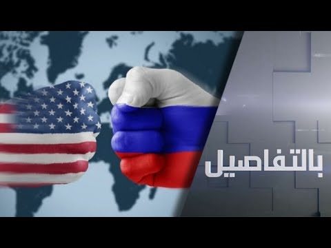 موسكو لواشنطن: سنرد بحزم على أي عقوبات  - نشر قبل 5 ساعة