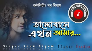 Valobeshe Ekhon Amar_ Hoilo je Moron_ Bangla Song.Mp3