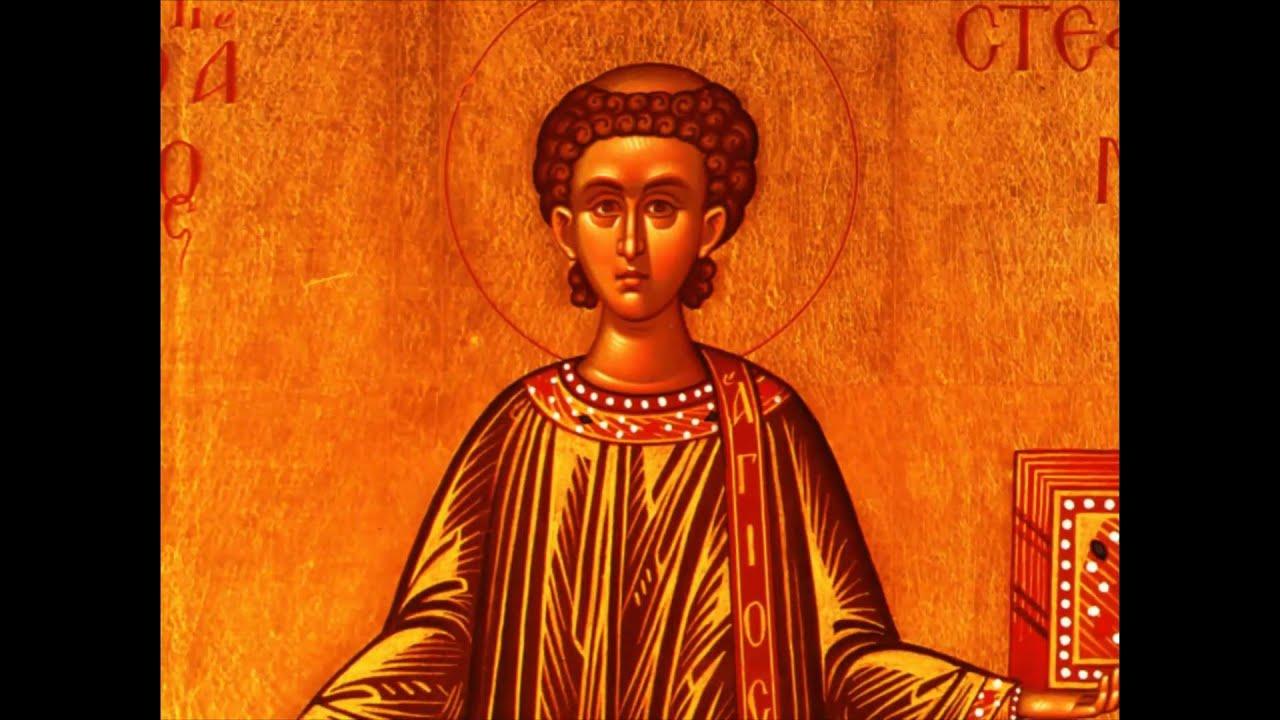 Αποτέλεσμα εικόνας για αγιος στεφανος ιεροσολυμα