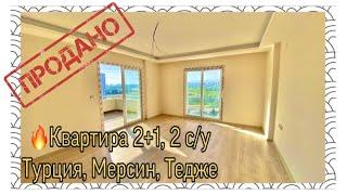 Квартира в Турции,