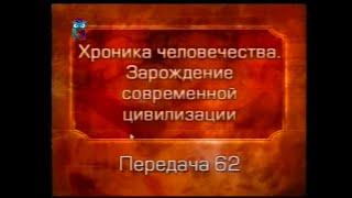 История человечества. Передача 2.62. Финикия и финикийцы. Часть 1