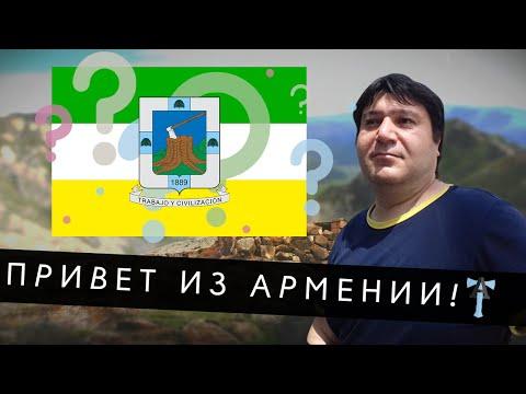 Привет из Армении!