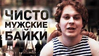 ЧИСТО МУЖСКИЕ БАЙКИ c Хованским