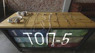 ТОП-5 наушников!(, 2016-06-11T16:55:37.000Z)